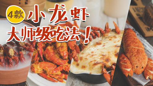 榴莲加小龙虾,美食界两大网红终于相遇!史诗级吃法谁敢尝试?