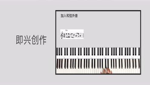 《文武贝流行钢琴即兴演奏自学教程》视频教程预览