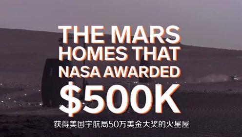 高手在民间:火星安置房怎么造?
