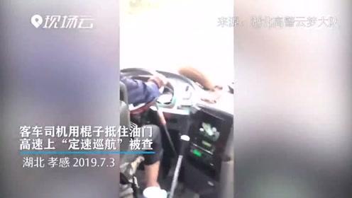 """客车司机用棍子抵住油门 高速公路上""""定速巡航""""被查"""