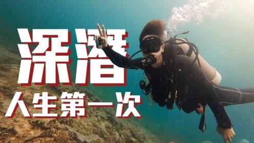 第一次深海潜水体验!挑战更多不可能,全部素颜出镜!