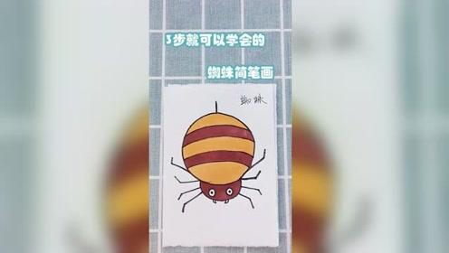 三步就可以学会的蜘蛛简笔画