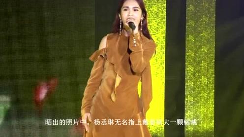李荣浩34岁生日当天成功求婚杨丞琳