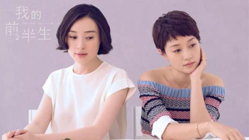 《我的前半生2》唐晶死前成全子君贺涵,凌玲跟前夫复婚