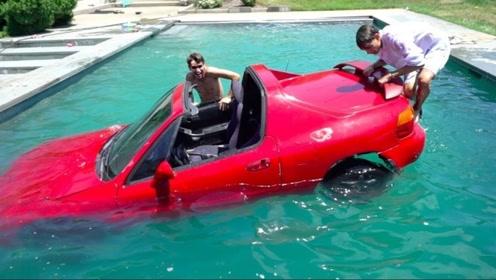 价值几百万的法拉利,俩兄弟直接推下游泳池,网友:真浪费!