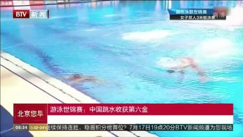 游泳世锦赛:中国跳水收获第六金