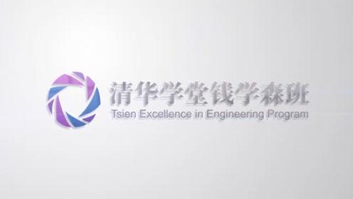清华大学钱学森班十周年纪念视频