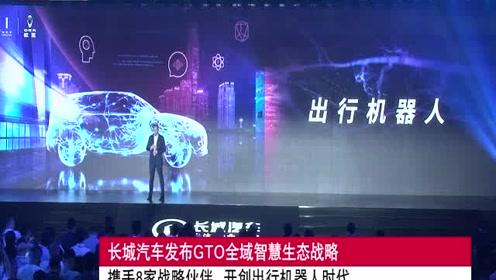 长城汽车发布GTO全域智慧生态战略