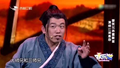 小品《江湖恩仇录》潘斌龙崔志佳爆笑上演