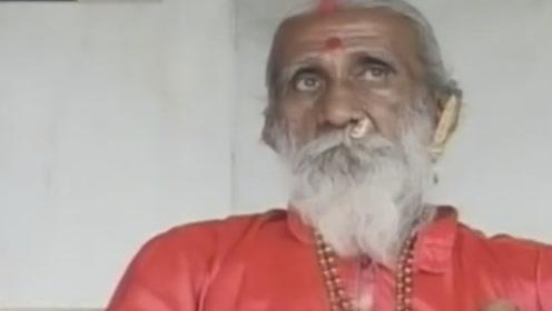 印度90岁瑜伽大师77年不吃不拉,来自外星人的骗局