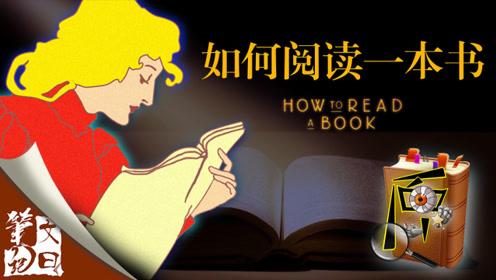 文曰笔记:00阅读方法论《如何阅读一本书》
