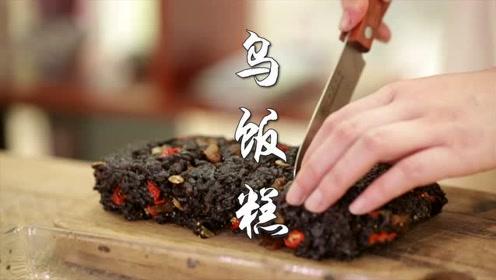 有树生南国,名曰南烛,其叶染菽,染就江南女孩的夏日小食乌饭糕