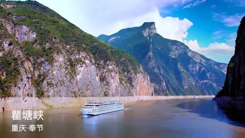 生态中国 巴山渝水显神韵