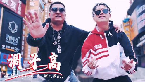 rapper袁乾、Mr.Bass带来原创说唱歌曲《调子高》