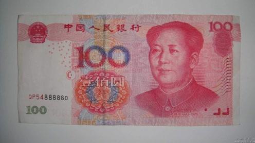 人民币上面居然有一个错别字?网友:用了几十年,还真没发现!