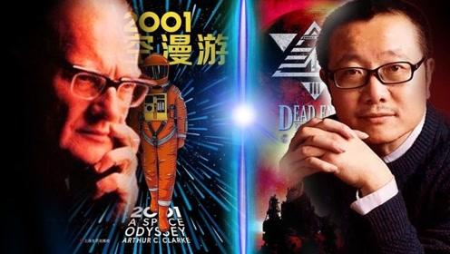 文曰笔记01以刘慈欣《三体》谈《2001太空漫游》核心创意