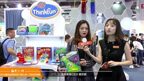 育儿网 2019CBME 莫冉贸易专访