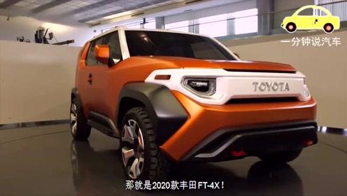 丰田FT-4X来了,外观年轻,搭配2.0L发动机,快来围观!