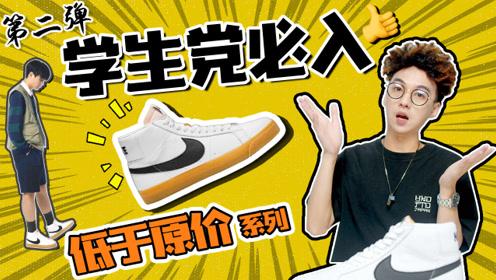 500元以内的三双球鞋推荐,第二弹!Blazer!内含穿搭!