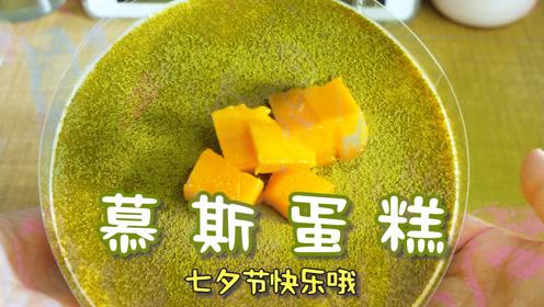 七夕送礼就送亲手做的芒果慕斯蛋糕吧