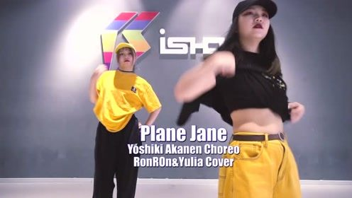 南京Ishow爵士 舞蹈《plane Jane》