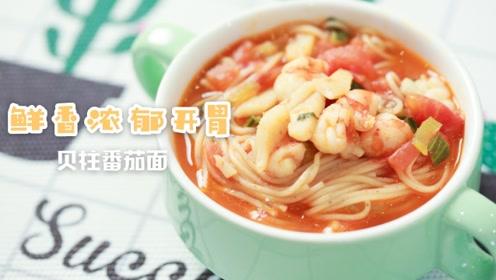 补锌、补钙的食材全在这,闻一下就开胃,番茄浓汤谁都无法拒绝!