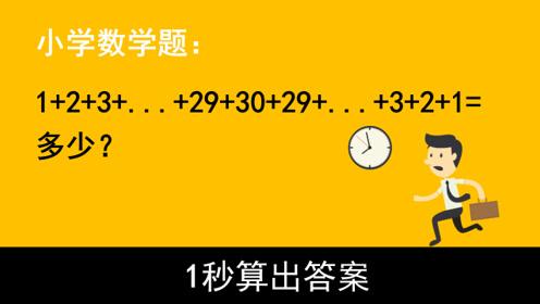 小学数学题,一般人会一个个累加,聪明的孩子这样做1秒算出答案