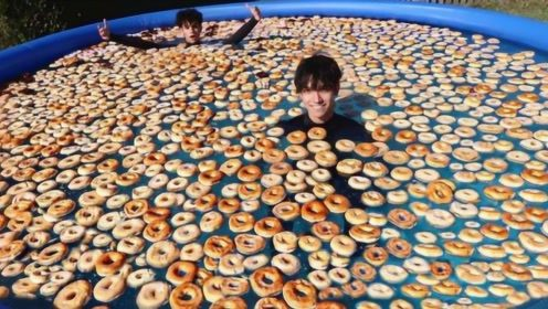 双胞胎兄弟又搞事情,用1000个甜甜圈泡澡,泡开了不恶心吗?