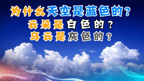 为什么天空是蓝色的?云朵是白色的?乌云却是灰色的?