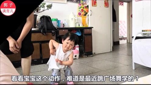 宝宝在家里出洋相,把妈妈和姥姥逗乐了,你这都跟谁学的?