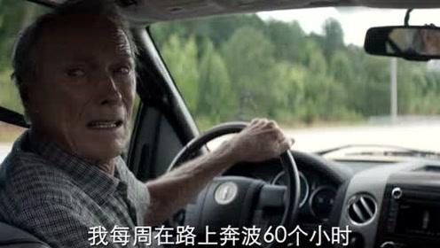 """《骡子》曝""""危机四伏""""版预告,克林特·伊斯特伍德困境险中求生"""