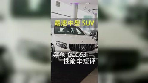 带大家看看奔驰性能SUV
