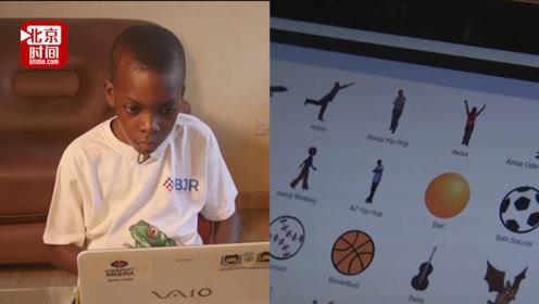 打游戏不过瘾?尼日利亚9岁男孩自制手游上架谷歌游戏商店