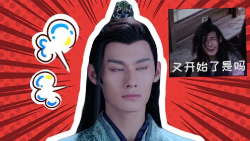 《陈情令》江澄表情包封神!笑不出来算我输!
