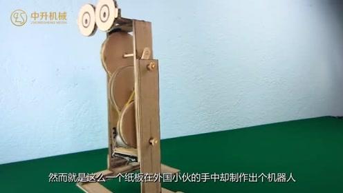老外用纸板就能做机器人?当它走起来时我看的目瞪口呆!