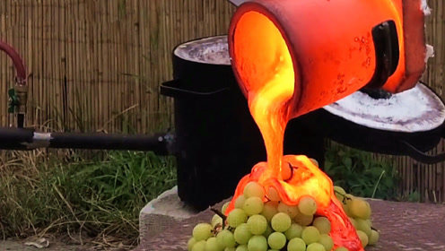 小伙把1000度岩浆倒在葡萄上,葡萄会怎样?看上去味道不错!