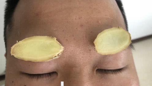 把生姜切片敷在眉毛上,解决了很多人的烦恼