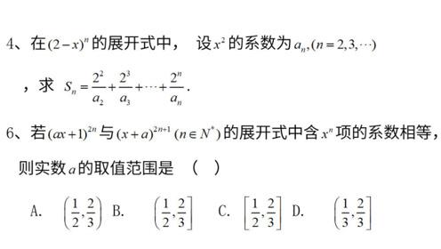 利用二项式通项公式求系数及综合题型讲解二,第166题