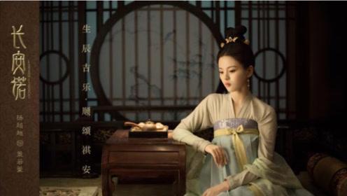 《长安诺》即将来袭,杨超越古装首秀,变最美宠妃艳压女主赵樱子