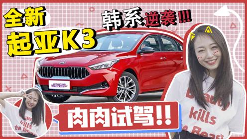 有车有肉:韩系逆袭能成功吗 肉肉试驾全新起亚K3
