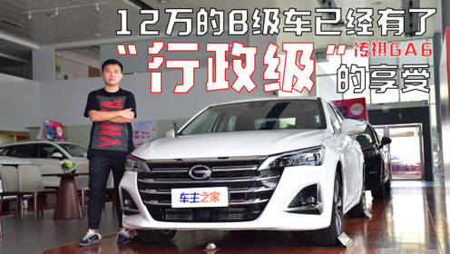 """传祺GA6到店实拍 12万的B级车已经有了""""行政级""""的享受"""
