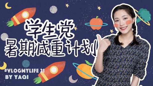 营养师雅琪说减肥:学生党暑期高效减重计划!