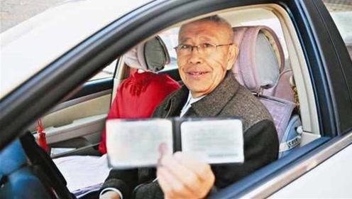 驾考年龄是18-70岁,那多少岁就不能开车了?这些车主该知道