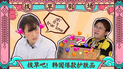 【时尚】范冰冰上脸带货的网红韩妆,在韩国本土竟然查无此人?