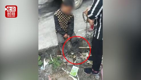 9岁男童遭铁链绑脚疑被虐待 官方:系爷爷粗暴教育 已批评教育
