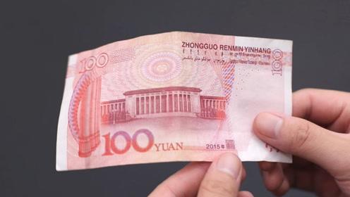 才知道,百元大钞上有9个地方,摸一摸立马辨别真假,早提示家人