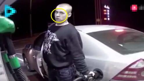 小伙加油频繁偷窥监控,果然10秒钟后,意想不到的事情发生了