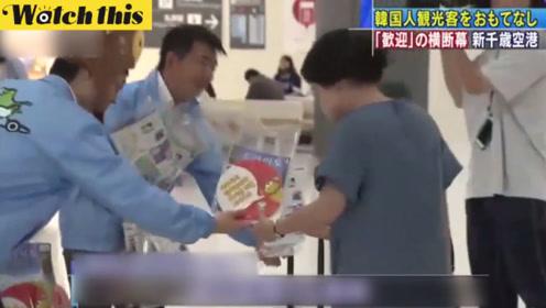 日本北海道机场热情接待韩国游客 大幅标语相迎人手一份礼物