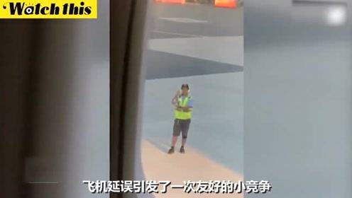 飞机延误 地勤远程陪机上乘客玩起了石头剪刀布火遍全网