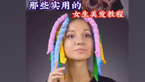 实用的女生美发教程,不用卷发棒也可以做出漂亮的卷发